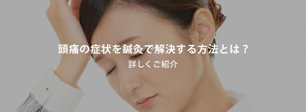 頭痛の症状を鍼灸で解決する方法とは?詳しくご紹介