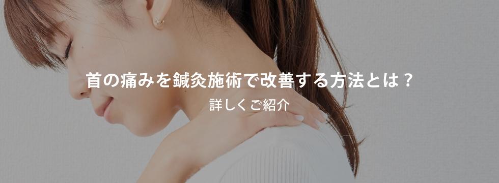 首の痛みを鍼灸施術で改善する方法とは?詳しくご紹介