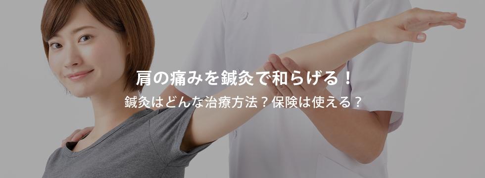 肩の痛みを鍼灸で和らげる!鍼灸はどんな治療方法?保険は使える?